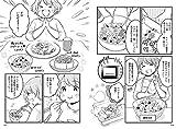 マンガでわかる ゆるくてもやせる!  低糖質ごはん 人気レシピ50 (IKEDA HEALTH BOOK) 画像