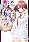 淫らな邪教に巣喰うモノ(1) (電撃コミックスNEXT)
