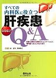 すべての内科医に役立つ肝疾患なるほどQ&A―診断・治療から患者コミュニケーション,専門医へのコ
