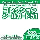 コレクションシールガード51 ソフト (100枚入)【ビックリマンシール用】