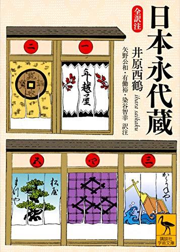 日本永代蔵 全訳注 (講談社学術文庫)