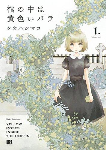 棺の中は黄色いバラ  (1) (バーズコミックス)の詳細を見る