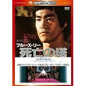 死亡の塔〈日本語吹替収録版〉 [DVD]