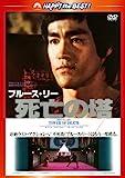 死亡の塔<日本語吹替収録版>[DVD]