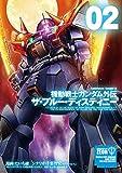 機動戦士ガンダム外伝 ザ・ブルー・ディスティニー(2) (角川コミックス・エース)