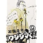 闇金ウシジマくん 9 (ビッグコミックス)