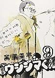 闇金ウシジマくん (9) (ビッグコミックス)