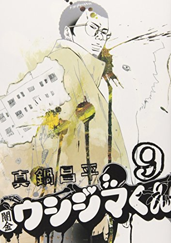 闇金ウシジマくん (9) (ビッグコミックス)の詳細を見る