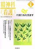 精神科看護 (2005-5)