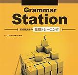 Grammar Station (高校英文法の基礎トレーニング)
