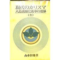 現代のカリスマ―八島義郎と萬華の世界 (1984年)