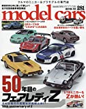 model cars (モデルカーズ) 2019年10月号 Vol.281