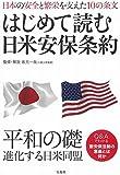 はじめて読む日米安保条約