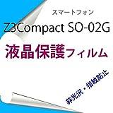 お得な3枚セット Xperia Z3Compact SO-02G 専用液晶保護フィルム 非光沢 指紋防止