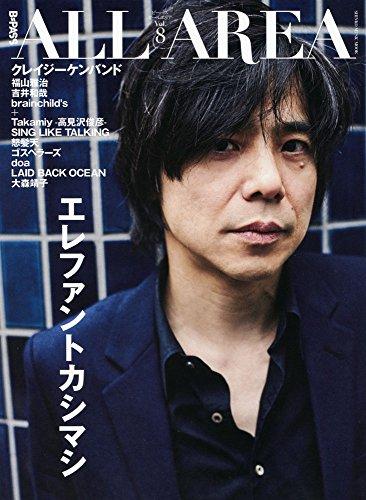 B-PASS ALL AREA (ビーパス・オール・エリア) Vol.8 (シンコー・ミュージックMOOK)