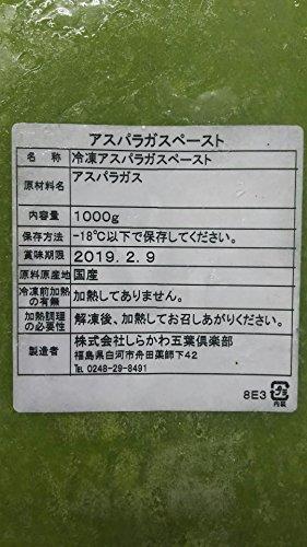 国産(福島県) グリーンアスパラペースト1kg×10P 冷凍 加熱用 キメの細かさが人気です。