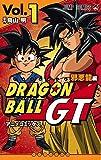 ドラゴンボールGT アニメコミックス 邪悪龍編 1 (ジャンプコミックス)