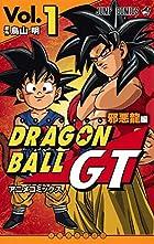 ドラゴンボールGT 邪悪龍編 アニメコミックス 第01巻