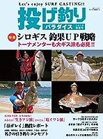 投げ釣りパラダイス 2019春夏号 (別冊つり人 Vol. 487)