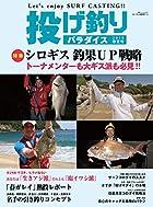 投げ釣りパラダイス 2019春夏号(別冊つり人 Vol. 487)