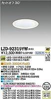 DAIKO LEDダウンライト LZ1C COBタイプ FHT32W相当 埋込穴φ125mm 配光角40° 制御レンズ付 電源別売 電球色タイプ 3000K ホワイト LZD-92319YW