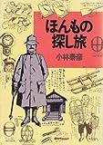 ほんもの探し旅 (1983年)