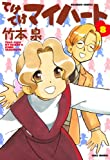 てけてけマイハート (8) (バンブーコミックス 4コマセレクション)