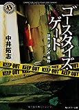 ゴースタイズ・ゲート    「世界ノ壊シ方」事件 (角川ホラー文庫)
