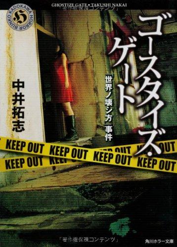 ゴースタイズ・ゲート    「世界ノ壊シ方」事件 (角川ホラー文庫)の詳細を見る