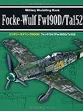 フォッケウルフFw190D/Ta152 (ミリタリーモデリングBOOK)