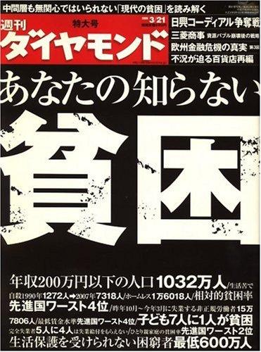 週刊 ダイヤモンド 2009年 3/21号 [雑誌]の詳細を見る