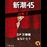 3P万華鏡―新潮45eBooklet 性編1