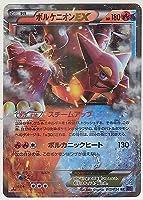 ポケットモンスターカードXYブースターパーツ11EF volcanion-ex 012/ 054RR xy111st Japanese