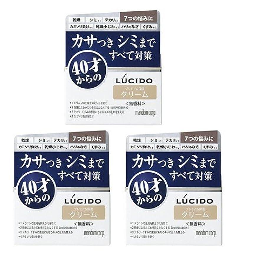 ポーズ侵入破産(2017年の新商品)(マンダム)ルシード 薬用トータルケアクリーム 50g(医薬部外品)(お買い得3個セット)