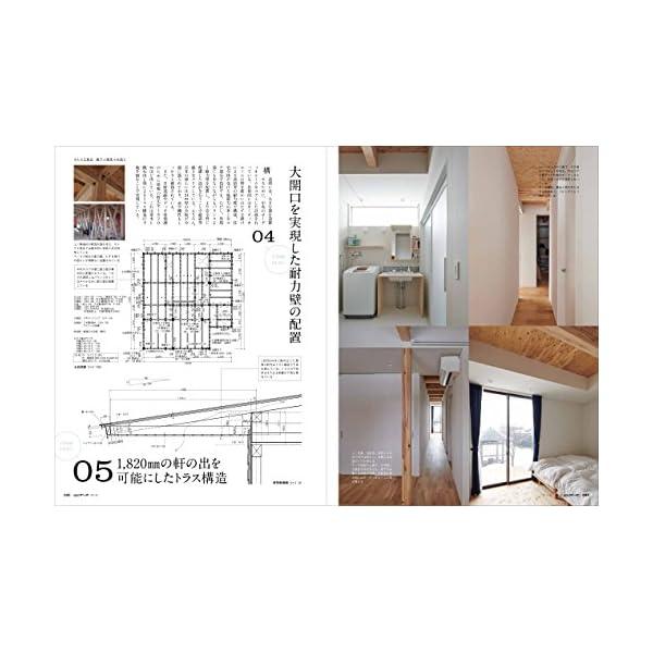 建築知識ビルダーズNo.32 (エクスナレッジ...の紹介画像5