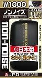 ニチドウ スーパーノンノイズW-1000