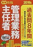 2019年版 楽学管理業務主任者 過去問8年間 (楽学シリーズ)