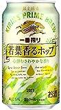 キリン 一番搾り 若葉香るホップ 350ml 24本 (1ケース)