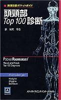 画像診断ポケットガイド 頭頸部Top100診断