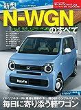 ニューモデル速報 第588弾 新型N-WGNのすべて 画像