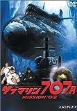 サブマリン707R/MISSION:02 [DVD]