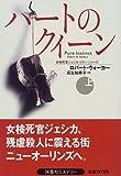 ハートのクイーン―女検死官ジェシカ・コラン〈上〉 (扶桑社ミステリー)