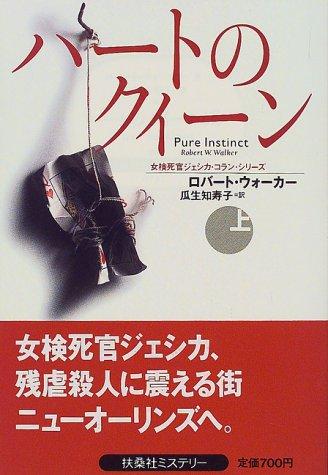 ハートのクイーン―女検死官ジェシカ・コラン〈上〉 (扶桑社ミステリー)の詳細を見る