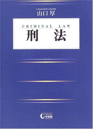 刑法の詳細を見る