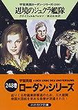 辺境のジュクラ艦隊―宇宙英雄ローダン・シリーズ〈248〉 (ハヤカワ文庫SF)