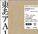 游明朝体 Pr6 D