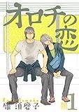 オロチの恋 (1) (バーズコミックス ルチルコレクション)