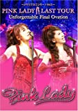 PINK LADY LAST TOUR Unforgettable Final Ovation 通常版 [DVD] / ピンク・レディー (出演)