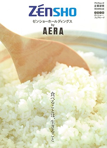 ゼンショーホールディングス by AERA (AERAムック)