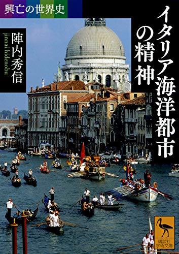 興亡の世界史 イタリア海洋都市の精神 (講談社学術文庫)
